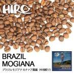 自家焙煎 コーヒー豆 ブラジル モジアナ カナァア 農園 100g スペシャルティ コーヒー レインフォレスト 認証 シングルオリジン