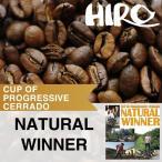 自家焙煎 コーヒー豆 2016 ブラジル セラード コンテスト ナチュラル部門優勝豆 ファゼンダ・リオ・ブリリャンチ・カフェ農園 100g シングルオリジン