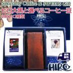 送料無料 自家焙煎 コーヒー ギフト 濃厚 チョコレートケーキ ヒロ大黒 と スペシャルティ コーヒー 2種× 300g セット