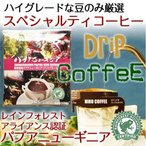 ドリップコーヒー 単品 自家焙煎 コーヒー パプアニューギニア 1袋 ドリップ スペシャルティ コーヒー