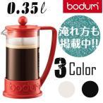 bodum ボダム BRAZIL ブラジル フレンチプレスコーヒーメーカー 0.35L レッド オフホワイト ブラック ライムグリーン 4色展開