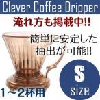 コーヒー ドリッパー 器具 クレバーコーヒードリッパー Sサイズ ( 1〜2杯用 )