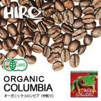自家焙煎 コーヒー豆 シングルオリジン  オーガニック コーヒー コロンビア メサデサントス スペシャルティ 100g
