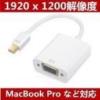 VGA変換アダプタ Thunderbolt Mini DisplayPort Apple製品 Mini DisplayPort→HDMIのテレビモニタアダプタ メール便