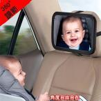 車用 ベビーミラー インサイトミラー アクリル鏡面 広くてクリアな視界 車内ミラー 子供 カー用品 補助ミラー 赤ちゃんミラー 佐川急便