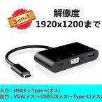 変換アダプタ 3-In-1 USB 3.1 Type-C to VGAアダプター USB 3.1 Type-C to USB3.0ハブ Type Cオス to Type Cメス メール便