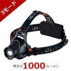 ヘッドライト led ヘッドライト 登山 ヘッドライト充電式 角度調整可能明るさ1000ルーメン 夜間作業/防災/夜釣り/キャンプ用 佐川急便