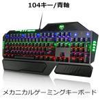 メカニカルゲーミングキーボード 104キー 青軸 マルチライティング アンチゴースティング対応 Windows XP/7/8/10/VISTA Mac OS Xなど対応 佐川急便