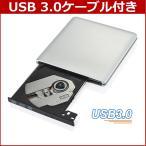 DVDドライブ 外付け dvd ドライブ CD DVD-RWドライブUSB 3.0対応 書き込み 読み込み対応 佐川急便