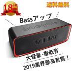VTIN bluetooth スピーカー Bassアップ技術 ワイヤレススピーカー ブルートゥース 重低音 スピーカー 大音量 ポータブルスピーカー アウトドア 佐川急便
