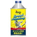 スノコ スピードフラッシング  フラッシングオイル不要の高性能エンジンフラッシング剤 カーボン、スラッジの除去に!