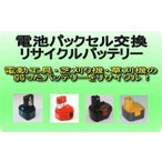 マキタ 1250 電池パック セル交換リフレッシュ リサイクルバッテリー