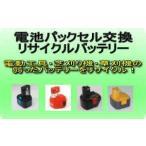リョービ B-1207F 電池パック セル交換リフレッシュ リサイクルバッテリー