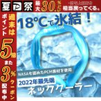 ネックアイスバンド ネッククーラー evo マジックアイス 熱中症対策 プレゼント 暑さ対策 ランニング 登山 おすすめ 2021 新品 大人気 安い