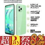"""最新スマートフォン スマホ本体 android11 デュアルSIM simフリー 4000mAhバッテリー 6.39"""" HD+ 21MP 3眼カメラ 1年間の保証 OUKITEL C21 Pro"""