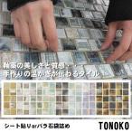 【美濃焼タイル】TONOKO(トノコ)/アンティークタイル/DIYタイル・クラフトアートに最適!/袋詰めorシート選択可能