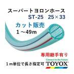 トヨックス スーパートヨロンホース ST-25 25×33 1m単位カット販売
