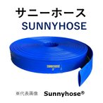 サニーホースカンパニー サニーホース 50mm 2インチ 排水・送水用 内径(mm):53 肉厚(mm):1.30 長さ 30m