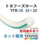 トヨックス トヨフーズホース TFB-15 15×22 長さ 10m