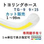トヨックス トヨリングホース TG-9 9×15 カット販売単位 1m