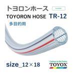 トヨックス トヨロンホース TR-12 12×18 定尺100m