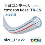 トヨックス トヨロンホース TR-15 15×22 長さ 1m