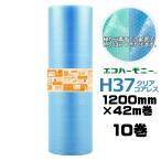 プチプチ H37コアレス リサイクル 1200mm×42m 10巻組