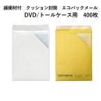 ≪400枚≫エコパックメール DVD用(トールケース用)内寸180x250