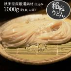 稲庭うどん 秋田県産厳選素材で作った稲庭饂飩 お徳用 1kg