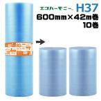プチプチ ぷちぷち エコハーモニー 600mm×42m 10巻組セット(メーカー直送)