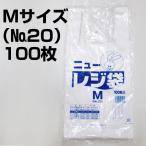 レジ袋 ニューレジ袋 100枚入 Mサイズ ビニール袋 乳白 ゴミ袋 使い捨て袋