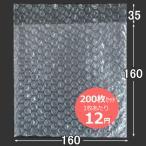 プチプチ袋 エアキャップ袋 CD 小物 160×160+35 200枚