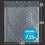プチプチ袋 エアキャップ袋 CD 小物 160×160+35 1000枚 お買い得!ロット