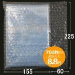 プチプチ袋 エアキャップ袋 DVD・ゲームソフト 225×155+60 700枚 お買い得!ロット