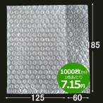 プチプチ袋 エアキャップ袋 文庫本 185×125+50 1000枚 お買い得!ロット