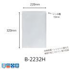明和産商真空包装・バリアー性・セミレトルト 三方袋B-2232H (220×320) 1000枚