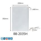 明和産商真空包装・セミレトルト 三方袋 BB-2035H (200×350) 1600枚