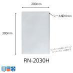 明和産商レトルト用 三方袋RN-2030H (200×300) 2000枚