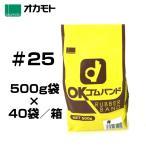 <40袋入>オカモト OKゴムバンド#25  500g袋入x40袋/1箱