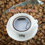 自家焙煎コーヒー「浅煎りキリマンジャロ」100g