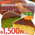 広島下町の甘さ控えめおばあちゃんのバターケーキ