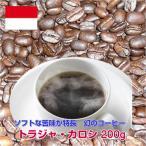 自家焙煎コーヒー「トラジャ・カロシ」200g