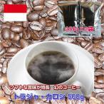 自家焙煎コーヒー「トラジャ・カロシ」500g