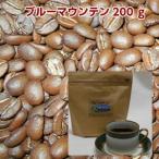 自家焙煎コーヒー「ブルーマウンテン」200g