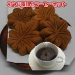広島銘菓もみじ饅頭とコーヒーセット