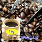 自家焙煎コーヒー「ヨーロピアンブレンド」1kg