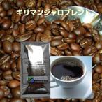 珈琲 コーヒー 自家焙煎コーヒー「キリマンジャロブレンド」200g