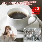 夏限定ブレンド入!専門店の焼立てコーヒー大盛2kg「夏のブレンド4種福袋」