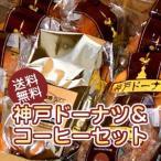神戸ドーナツ&コーヒーセット