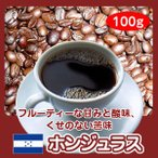 自家焙煎コーヒー「ホンジュラスHG」100g